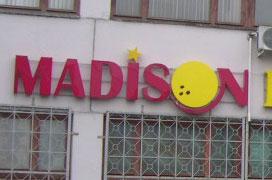 Наружная реклама для ночных клубов ночной клуб зажигалка в нижнем новгороде